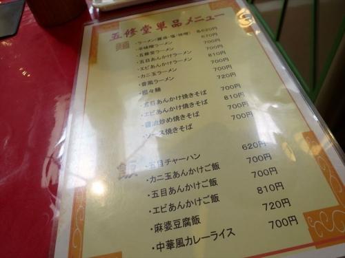 五修堂 (3)_R