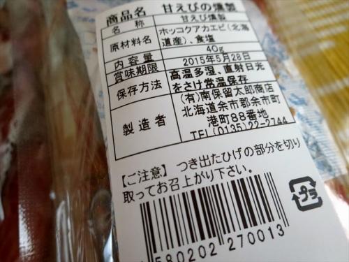 南保留太郎商店 (2)_R