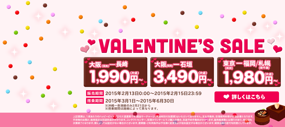 peachsale150213.png