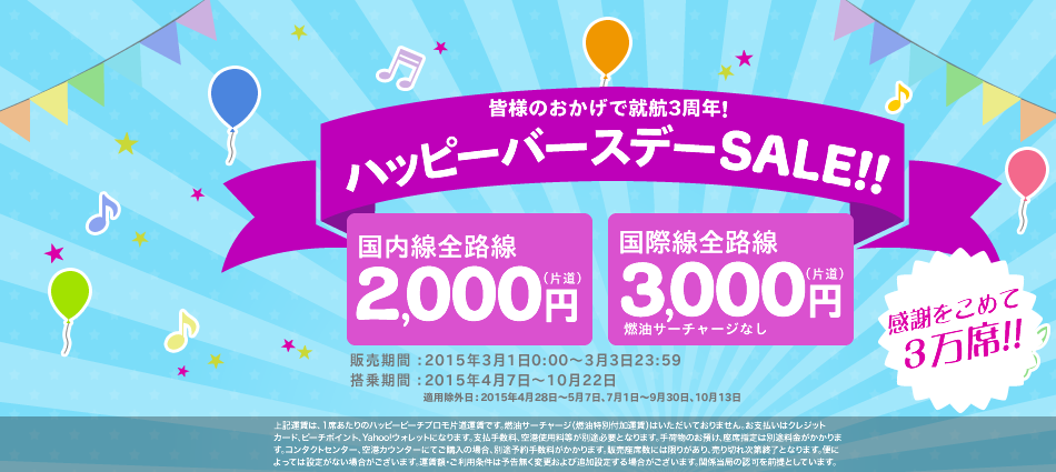 peachsale_20150301.png