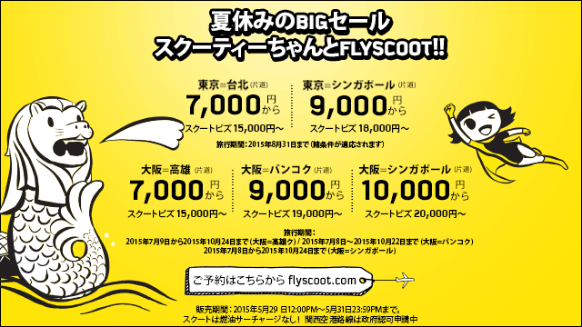 scootsale150529_jp_promo_homepage.png