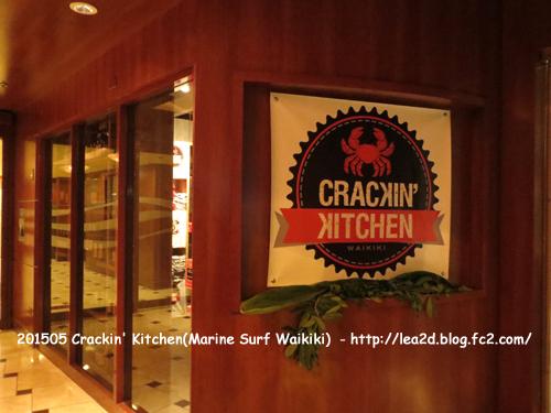201505 クラッキン・キッチン(Crackin' Kitchen)ワイキキで手づかみで食べるシーフード