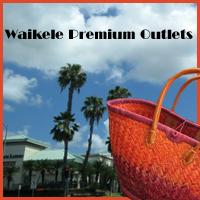 ハワイのワイケレ・プレミアム・アウトレットで買う、買った物ブログ
