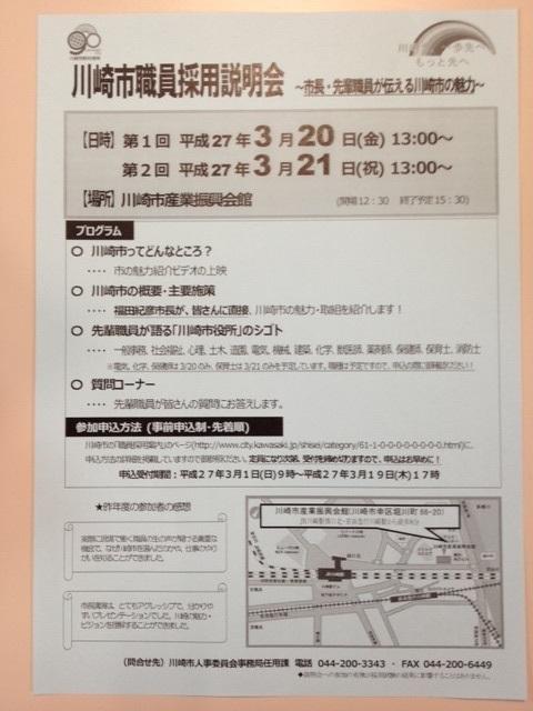 kawasaki201502181229072f2[1]