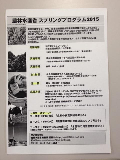 農林水産省320150225114303429[1]