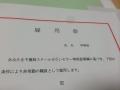 千葉県スクカン雇用書