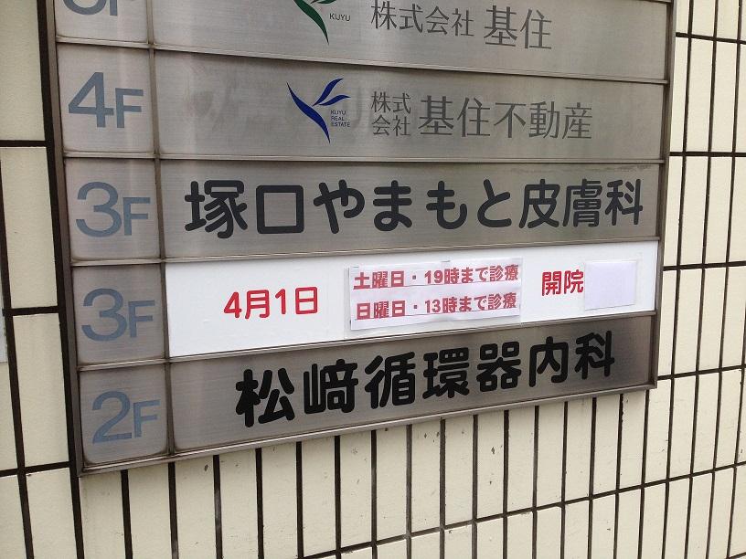 写真 2015-04-01 16 00 07