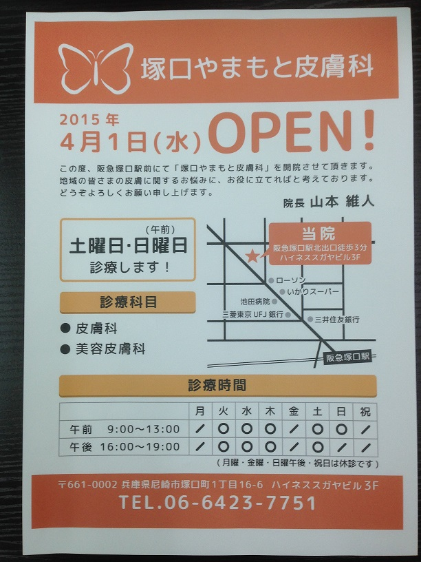 写真 2015-04-01 17 46 00