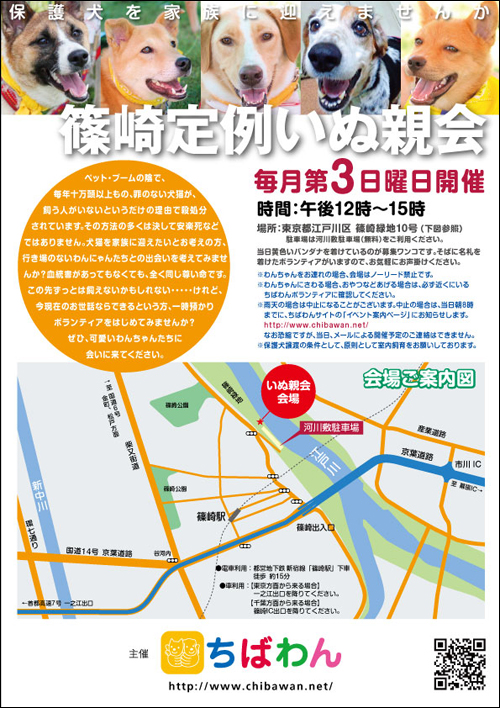 teirei_inuoyakai_poste.jpg