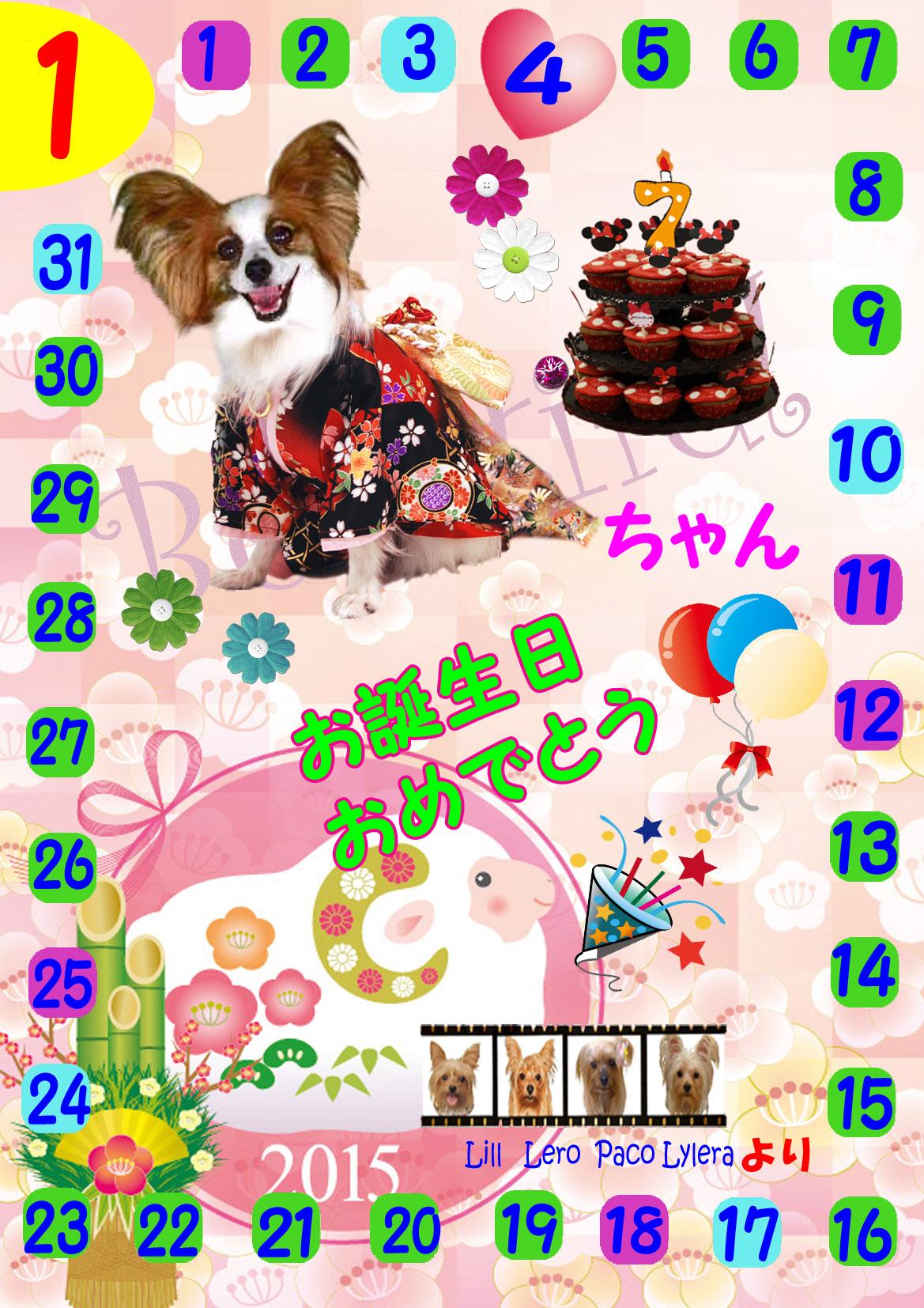 2015-01-04まひるちゃん(7歳)誕生日カード