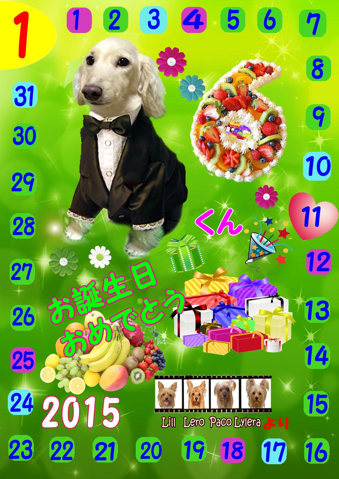 2015-01-11小春くん(peaceエミさん)6歳お誕生日カード