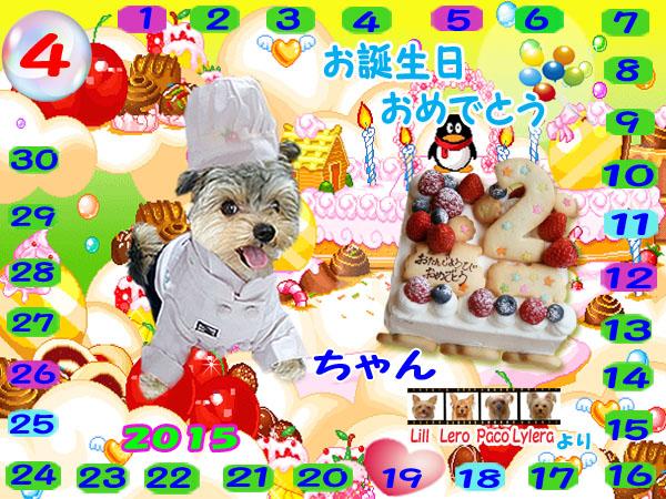 2015-04-19ちょこびちゃん(2歳)お誕生日カード