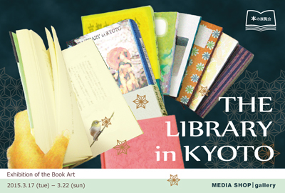 LIBRARY-KYOTO-dm1b