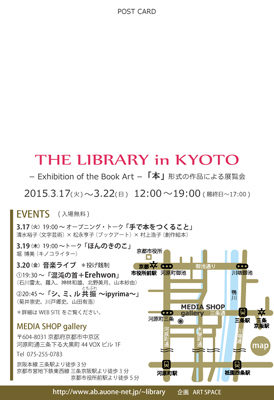 LIBRARY-KYOTO-dm2b
