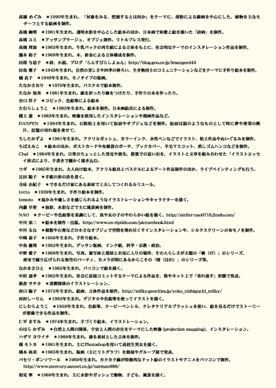 kyoto2015profile-3.jpg