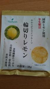 ツルヤの輪切りレモン(南信州菓子工房)