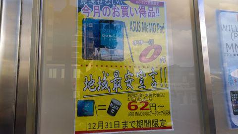 20141222IMAG6870_R.jpg