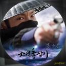 朝鮮ガンマンレーベル-10