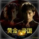 黄金の帝国レーベル-1