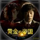 黄金の帝国レーベル-3