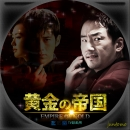 黄金の帝国レーベル-5