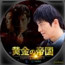 黄金の帝国レーベル-8
