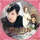 百年の花嫁レーベル-2