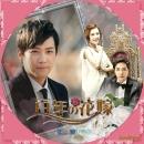 百年の花嫁レーベル-3