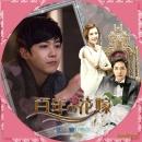 百年の花嫁レーベル-4