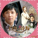 百年の花嫁レーベル-9