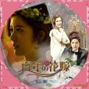 百年の花嫁レーベル-17