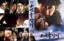 朝鮮ガンマン DVD ジヤケット