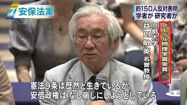 ノーベル物理学賞を受賞した学者さえも、日本の未来に不安を持っている。.jpg