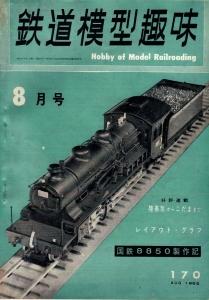 TMS8850表紙001