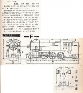 片野正巳さんデザインのタンク機001
