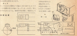 13mm D52 (竹田)-02