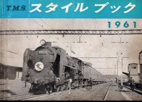 TMS SB 1961