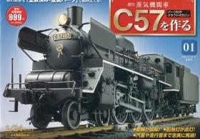 デアゴスC57