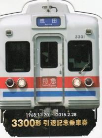 京成3300形引退記念乗車券01
