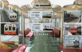 京成3300形引退記念乗車券02