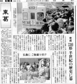 京成3300形引退(読売)