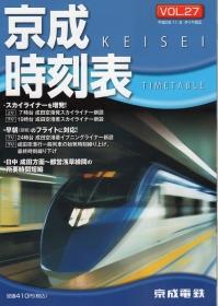 京成時刻表RZ