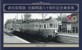新京成全通60周年記念乗車券01RZ