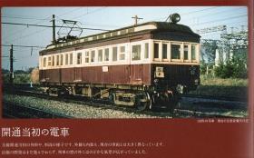 新京成全通60周年記念乗車券02RZ