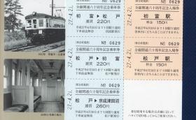 新京成全通60周年記念乗車券03RZ