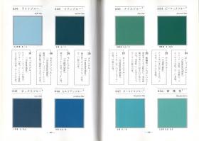 色の手帖01