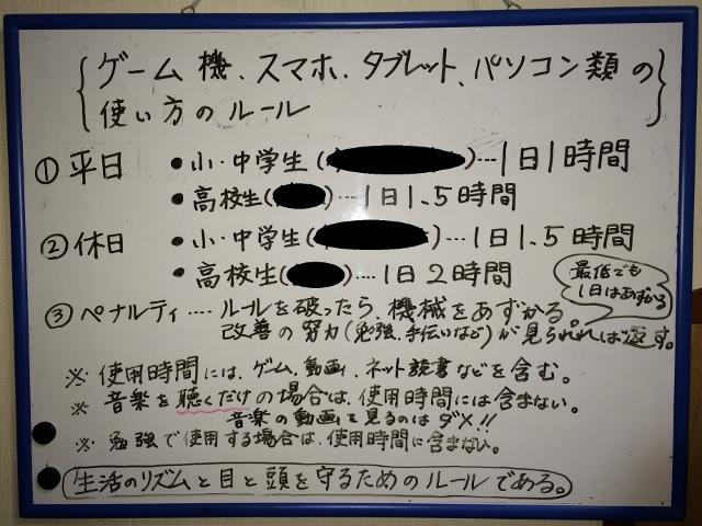 メディアのルール○ (640x480)