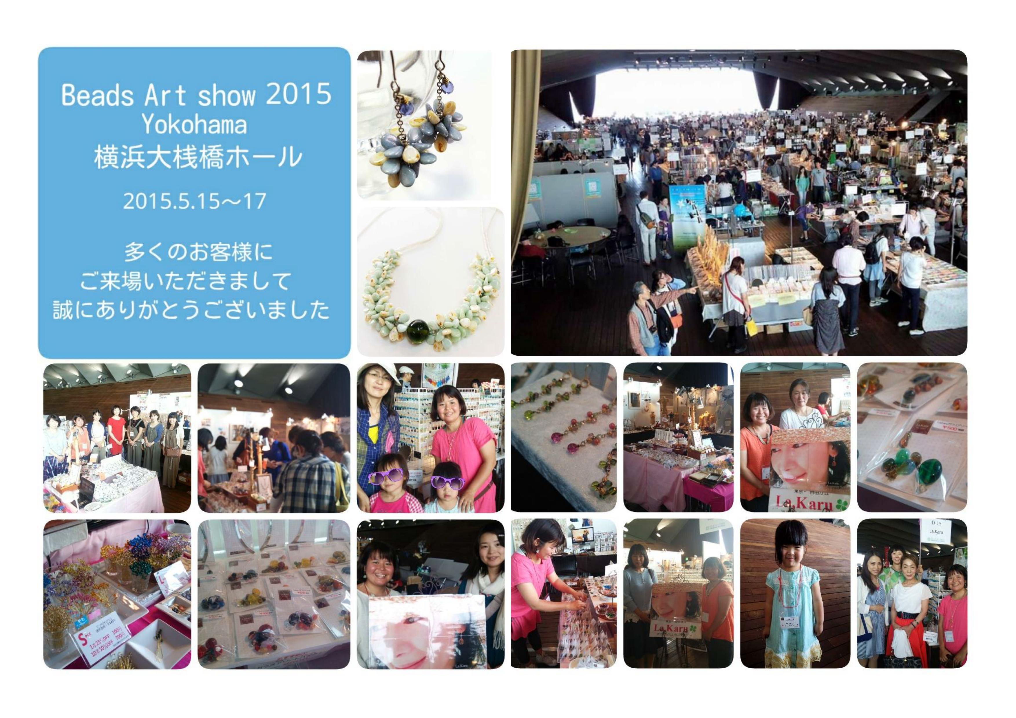 Beads Art Show 2015 写真