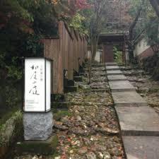 加尾の庭入り口