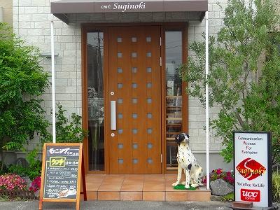 CAFE Suginoki(カフェ すぎのき)のお店の外観